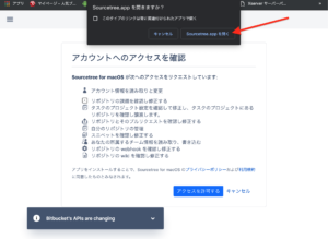 Bitbucket アクセス許可