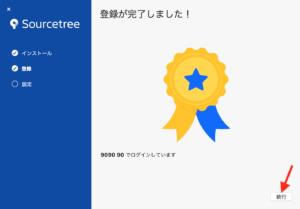 Sourcetree インストール完了