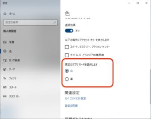 Winodows10新機能 アプリモード