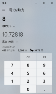 Windows10電卓 動力