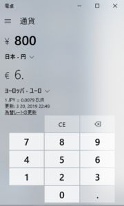Windows10電卓 通貨