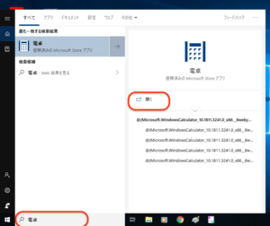 Windows10電卓 起動