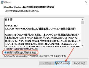 Windows用iCloud インストール開始
