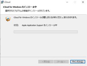 Windows用iCloud 開始中