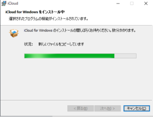 Windows用iCloud インストール中