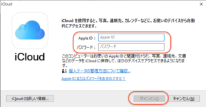 Windows用iCloud 認証