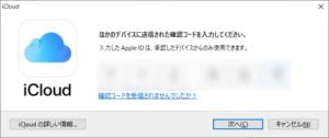 Windows用iCloud 確認コード