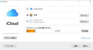 Windows用iCloud これで開始