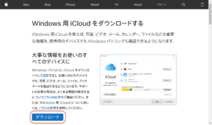 Windows用iCloud サイト開く