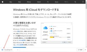 Windows用iCloud ダウンロード中