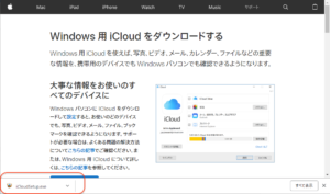 Windows用iCloud ダウンロード完了