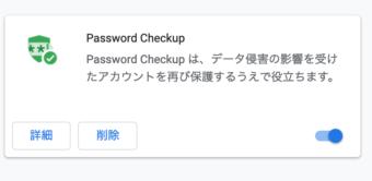 Google公式パスワード安全チェック!Chromeの拡張機能「Password Checkup」を使う