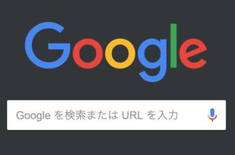 【Chrome】バージョン73に更新してMojaveの Dark Modeと連動させる