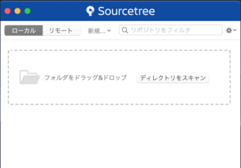 【Mac】Git無料クライアント「Sourcetree」をインストールしてみた