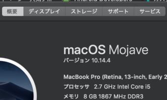 【Mac】Mojaveバージョン10.14.3から10.14.4にアップデートする