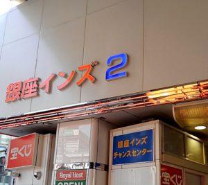 近江ちゃんぽん銀座 インズ2