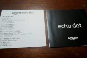 echo dot 質問例