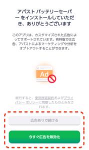 Avast Battery Saver 広告