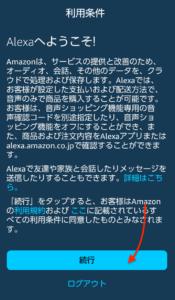 Amazon Alexa 利用規約