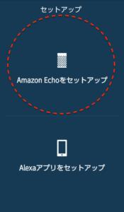 Amazon Alexa Echoをセットアップ