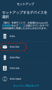 Amazon Alexa Echo Dotをタップ