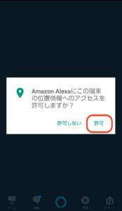 echo dot アクセス許可