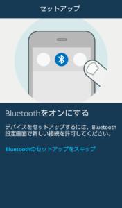 echo dot Bluetoothをオンにします