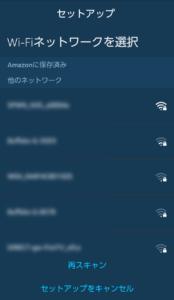 echo dot Wi-Fiネットワーク