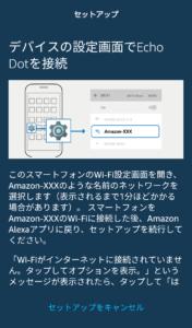 echo dot 接続2