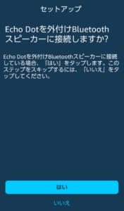 echo dot スピーカー接続