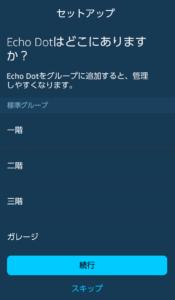 echo dot どこにあるか