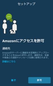 echo dot 連絡先アクセス許可
