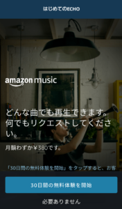 echo dot ミュージック