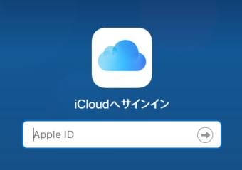 Windows用iCloudをインストールする