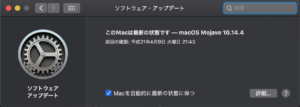 macOS 元号 バージョンアップ