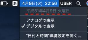 macOS 元号 日時