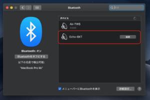 Mac Bluetooth接続