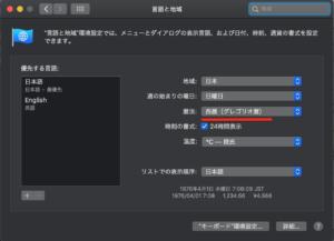 macOS 元号 西暦変更