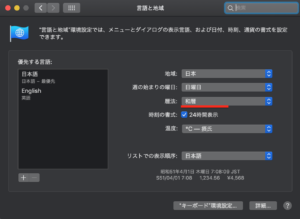 macOS 元号 和暦