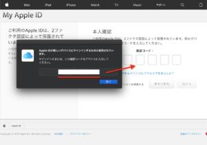 Apple Beta Software Program登録 認証