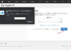 Apple Beta Software Program登録 確認コード入力