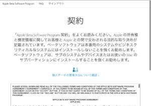 Apple Beta Software Program登録 契約