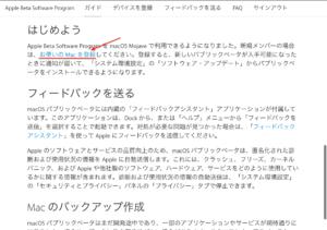Apple Beta Software Program登録 Mac登録