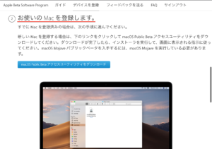 Apple Beta Software Program登録 Macの登録