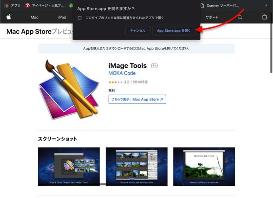 iMage Tools インストール