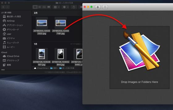 iMage Tools ドラッグ
