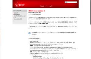 Java リリースノート