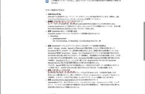 Java リリースノート詳細