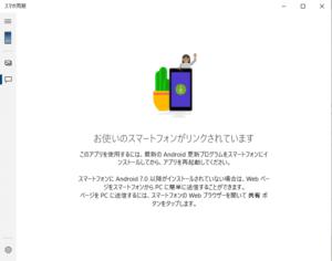 スマホ同期アプリ Windows