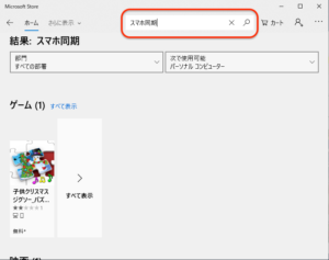 Windows Store 検索結果